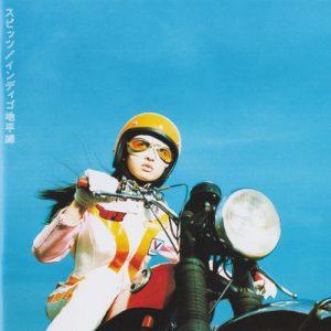 スピッツ「渚」ジャケット写真