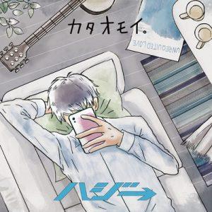 ハジ→「カタオモイ」ジャケット写真