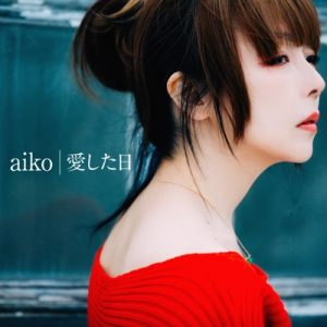 aiko「愛した日」ジャケット写真