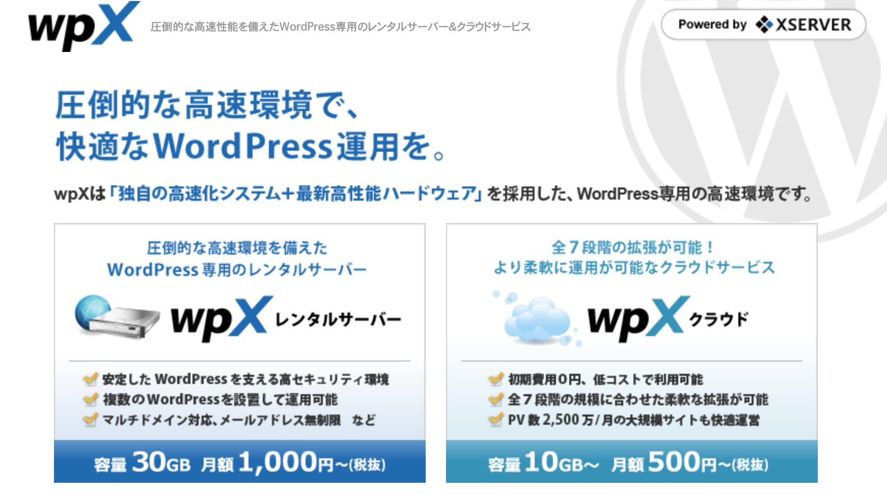WordPressの運用に特化したレンタルサーバー『wpXレンタルサーバー』