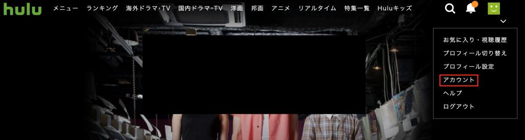 画面右上の名前のところから「アカウント」を選択説明画像